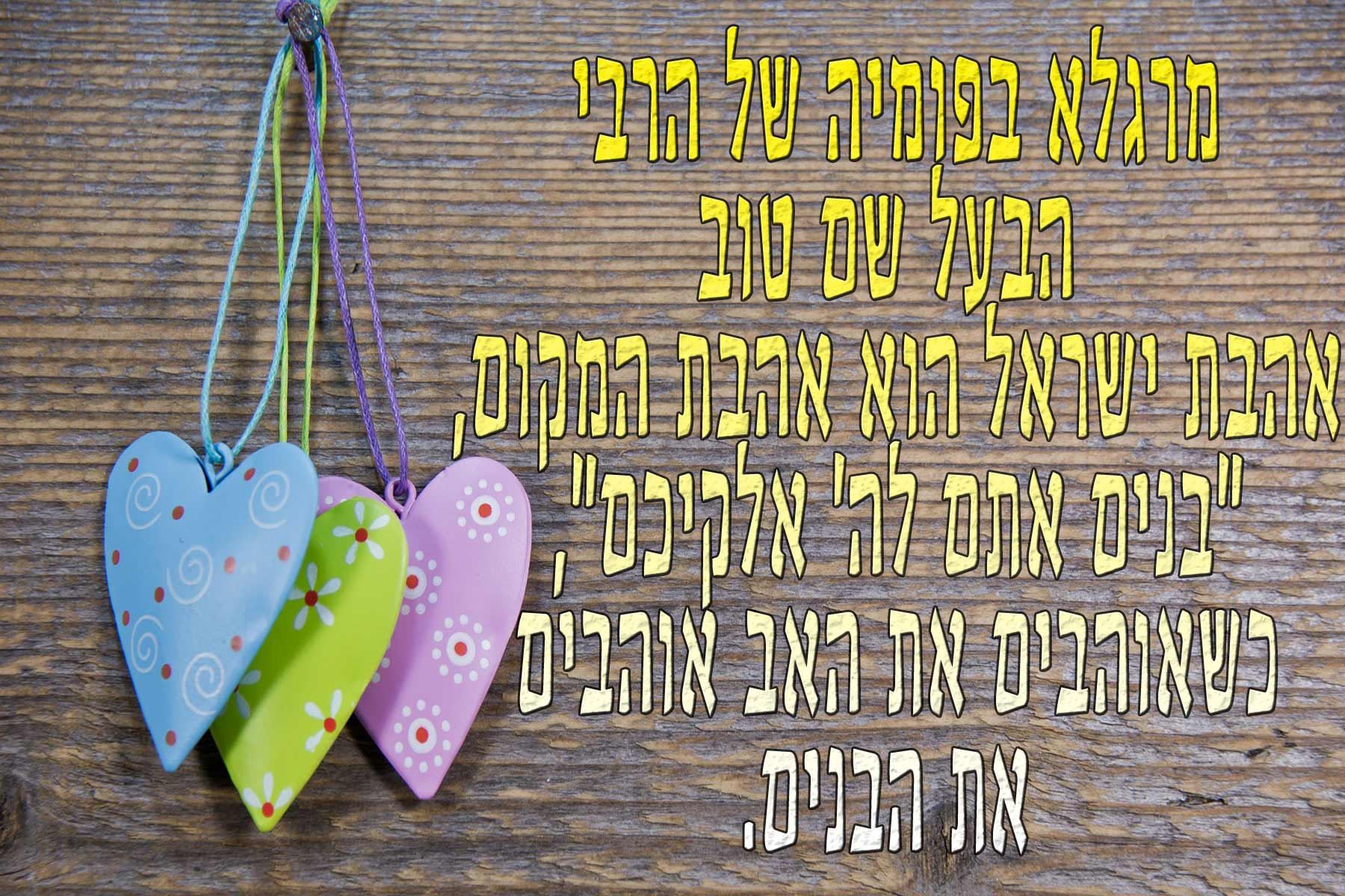 אהבת ישראל הוא אהבת המקום