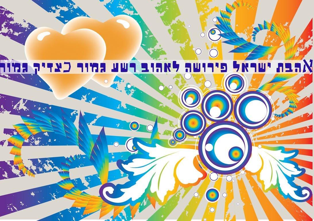אהבת ישראל אפילו לרשע גמור