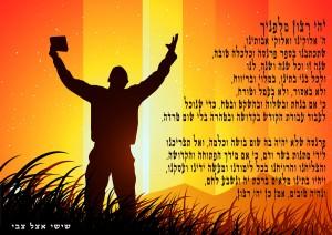 תפילה לראש השנה