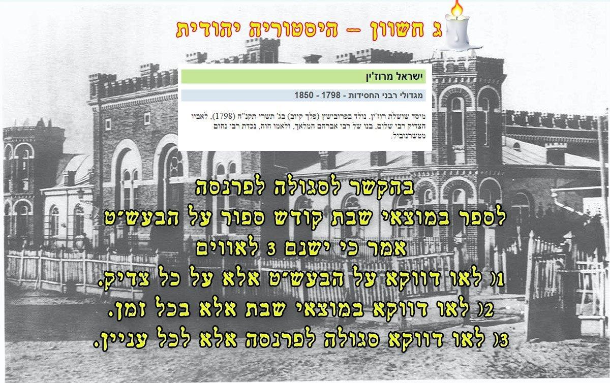 """אדמו""""ר רבי ישראל פרידמן מרוז'ין ג חשוון"""