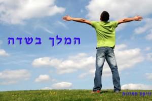 המשמעות החסידית של חודש אלול
