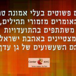 משה רבינו – 'מפרנס' האמונה ו'מחבר' ישראל