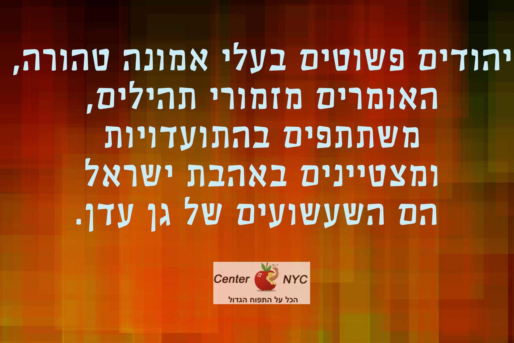 מי הוא יהודי פשוט