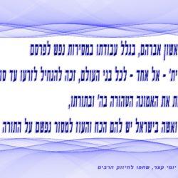 האמונה הטהורה בה' ובתורתו היום יום כא אלול