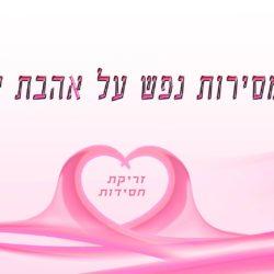 """על אהבת ישראל – ממתק לשבת לפרשת קדושים תשע""""ו 2016"""