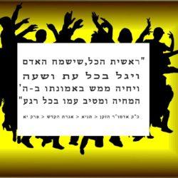 שמחה ואמונה בתניא פרק יא