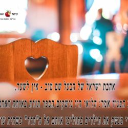 """יהודי """"שלם"""" – מחובר עם הקב""""ה ויהודי אחר"""