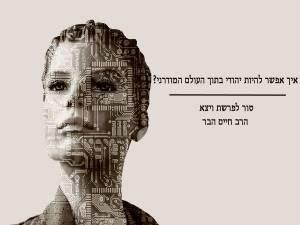 איך אפשר להיות יהודי בתוך העולם המודרני? – פרשת ויצא