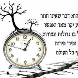 הזמן הוא דבר שאינו חוזר