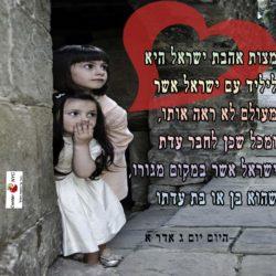 היום יום ג אדר – אהבת ישראל