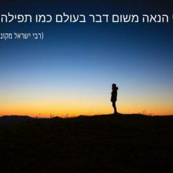 הנאה מתפילה – רבי ישראל מקוניץ
