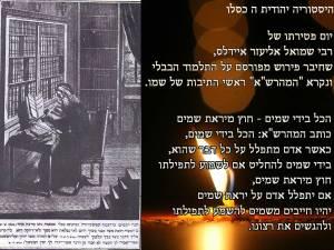 """ה כסלו – יום פטירתו של רבי שמואל אליעזר איידלס """"המהרשא"""""""