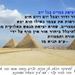 יציאת מצרים בכל יום