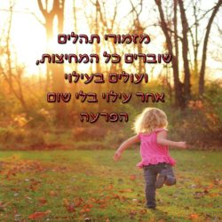 מזמורי התהילים עולים בעילוי אחר עילוי