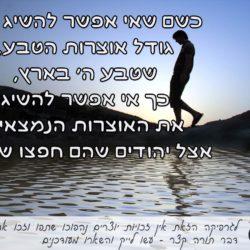 כנסת ישראל היא ארץ חפץ