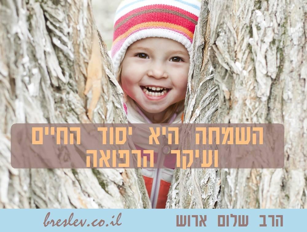 השמחה היא יסוד החיים ועיקר הרפואה