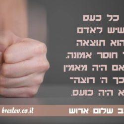 כל כעס שיש לאדם הוא תוצאה של אמונה – וידיאו