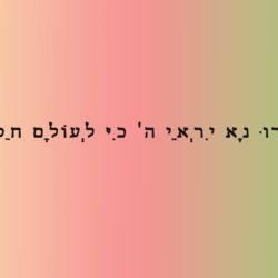 יֹאמְרוּ נָא יִרְאֵי ה' כִּי לְעוֹלָם חַסְדּוֹ – ביאור לחנוכה על ההלל