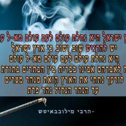 ארץ ישראל היא נחלת עולם לעם עולם מא-ל עולם