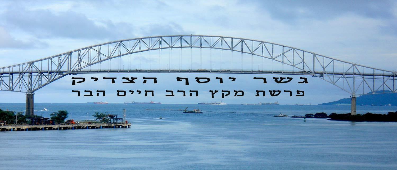 גשר יוסף הצדיק – פרשת מקץ – חיים הבר