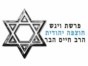 פרשת ויגש-חוצפה-יהודית-הרב חיים הבר