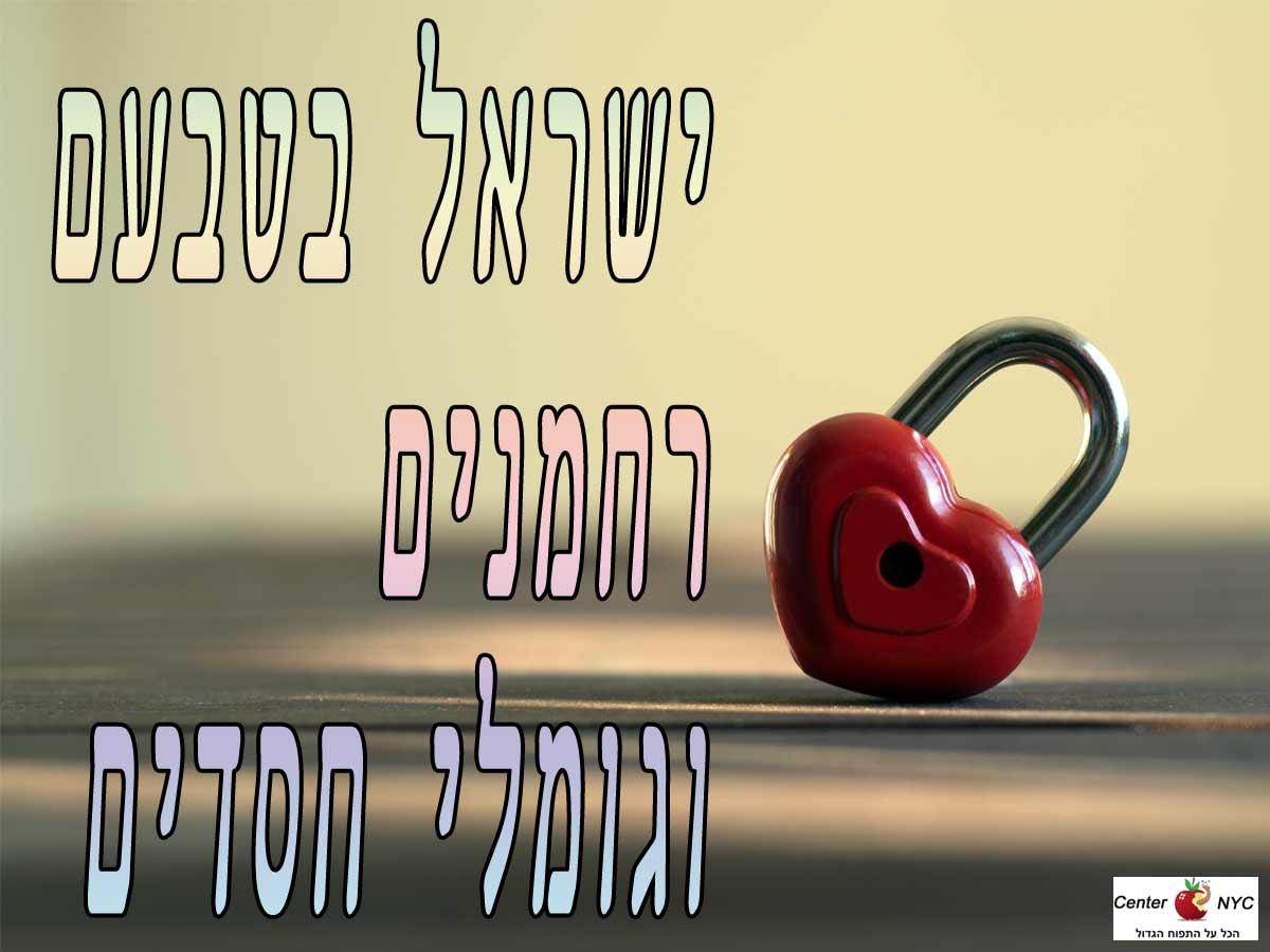 ישראל בטבעם רחמנים וגומלי חסדים