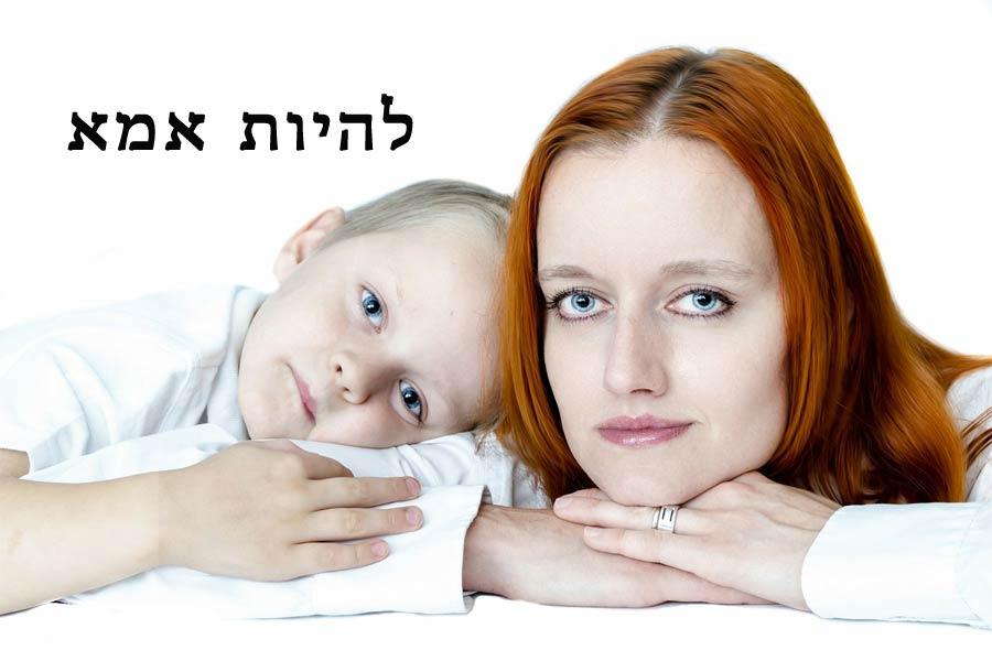 פרשת ויחי להיות אמא