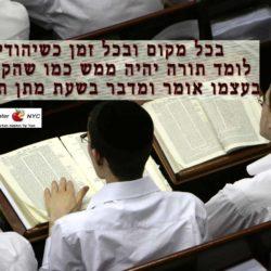 """כל זמן כשיהודי לומד תורה יהיה ממש כמו שהקב""""ה בעצמו"""