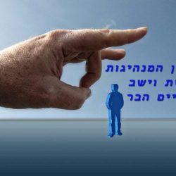 מבחן המנהיגות – פרשת וישב