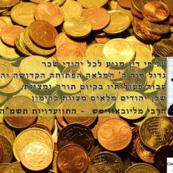 על פי דין מגיע לכל יהודי שכר גדול מיד ה'