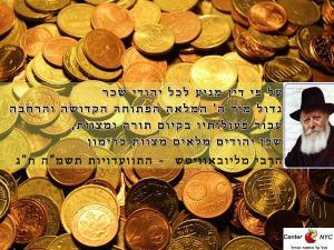 לכל יהודי מגיע שכר גדול