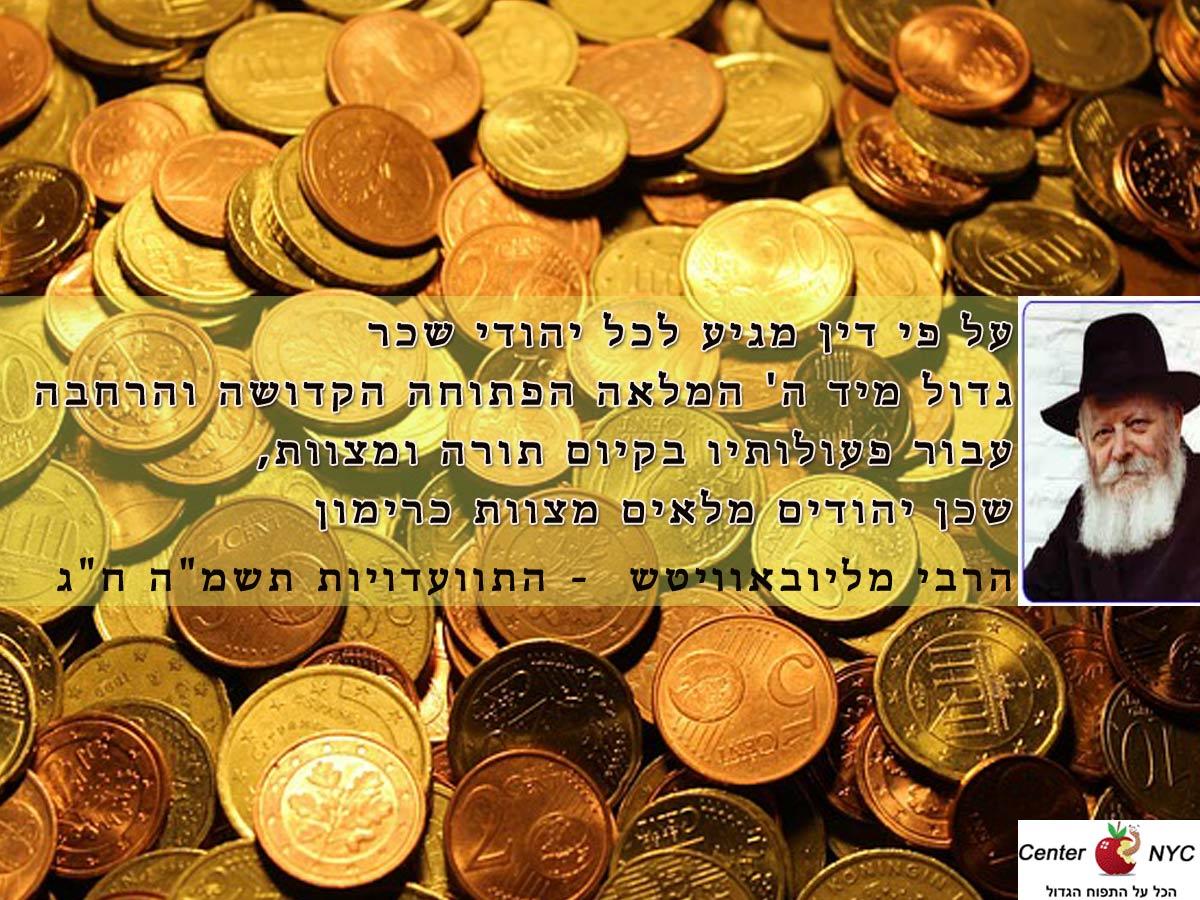 לך לך – שכר אברהם
