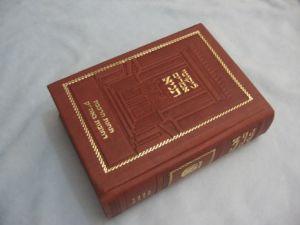 ספר התניא