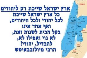 ארץ ישראל יהודית