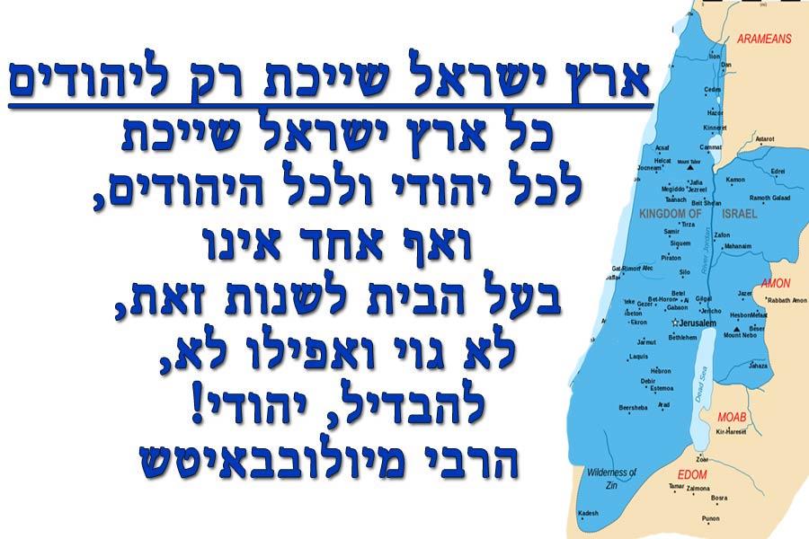 ארץ ישראל שייכת רק ליהודים