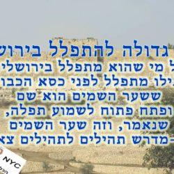 זכות גדולה להתפלל בירושלים