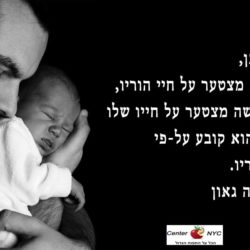 כבד את אביך ואת אמך – פרשת יתרו