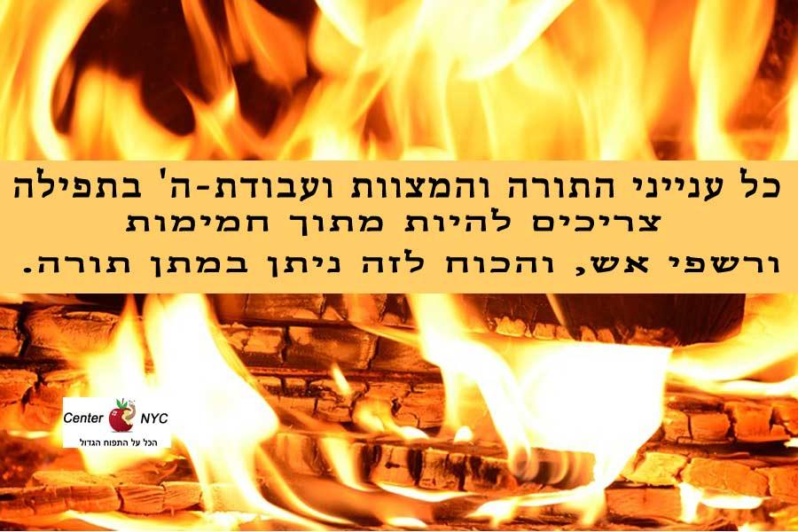 תורה מתוך אש