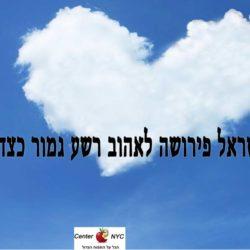 לאהוב רשע גמור כצדיק – רבי אלימלך מליז'נסק