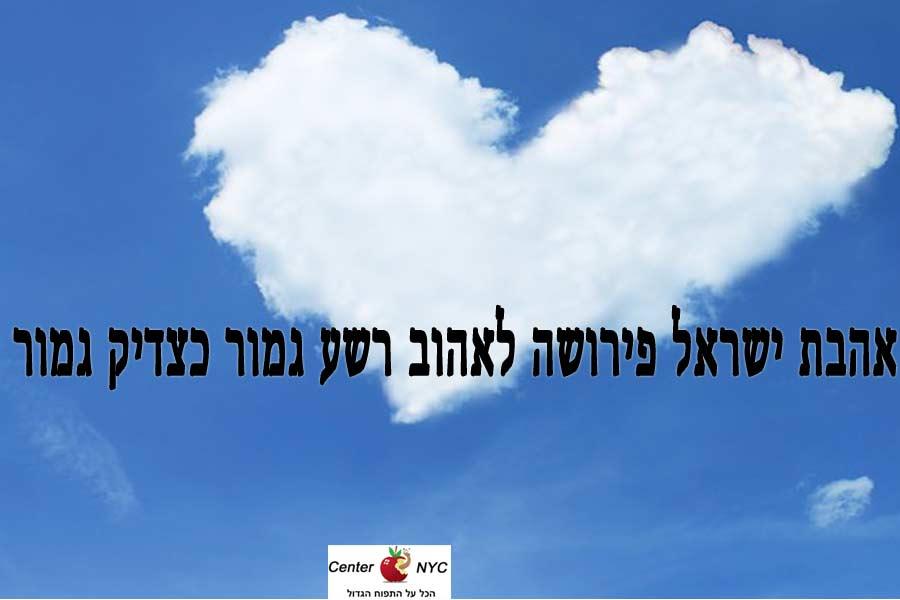 למה יש להשתדל בטובתו של כל יהודי? מתוך ההגדה של פסל