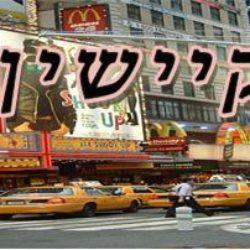 רליוקשיין לניו יורק מנהטן 5 נפשות עם תקציב דיור של 4000$ מספיק?