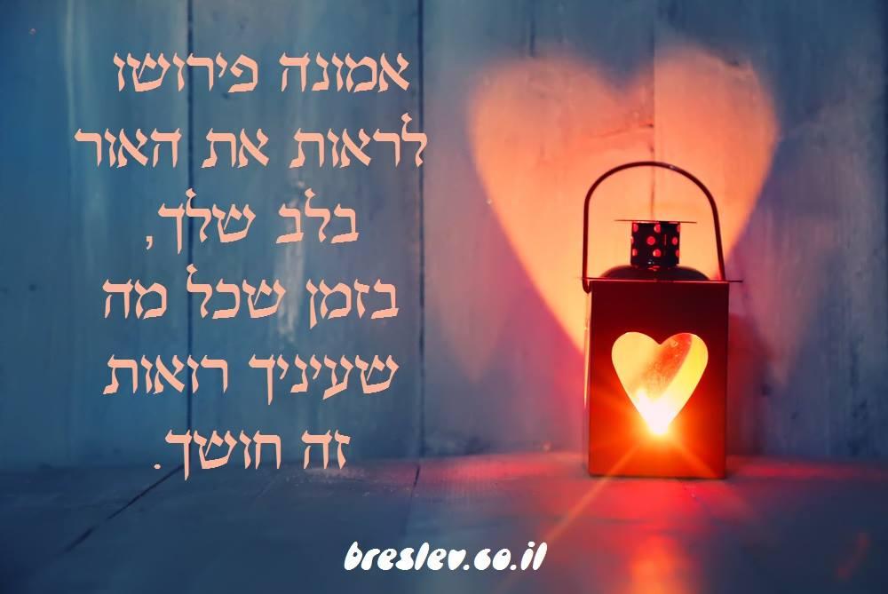 אמונה ואור