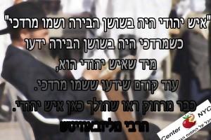 מורדכי היהודי