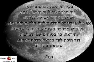 ברכת לבנה ירח
