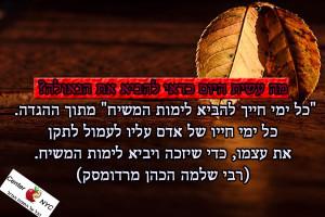 זכירת ימות המשיח ביום, בלילה וימות המשיח