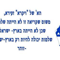 הזוהר הקדוש  כותב על שלימות ארץ ישראל – פרשת ויקרא
