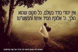 אין יהודי בודד בעולם