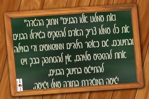 ההגדה של פסח וחינוך ילדים – פנינה יומית לפסח