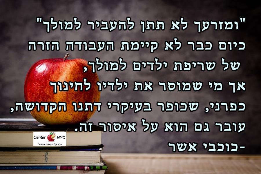 """לחנך את הבנים ברוח ישראל ולא ברוח פרעה ח""""ו"""