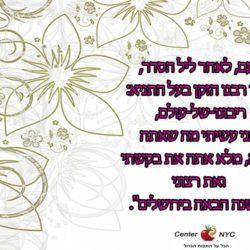 לשנה הבאה בירושלים – האדמור הזקן